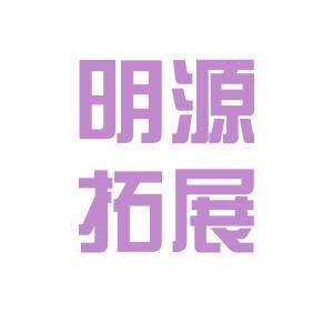 南京明源软件logo