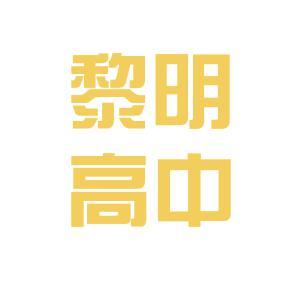 黎明高中logo