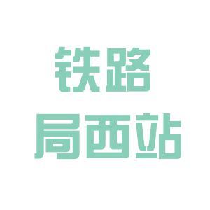 淮南西站logo