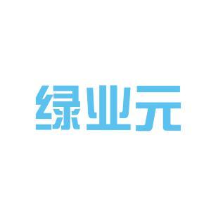 绿业元logo
