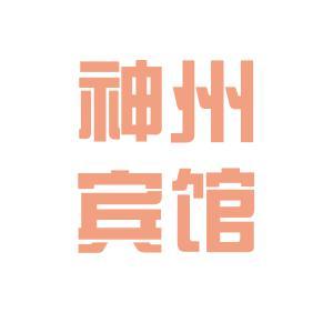 神州賓館logo