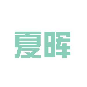 夏晖物流logo