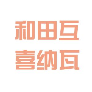 互喜贸易logo