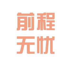 前程无忧北京logo