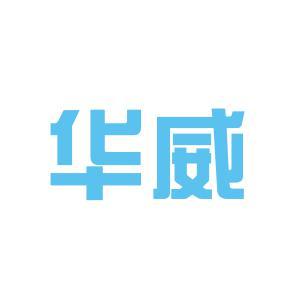 华威药业logo