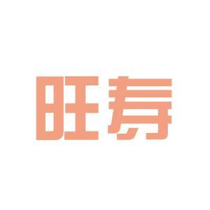 旺寿工贸logo