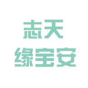 深圳志天缘服饰logo