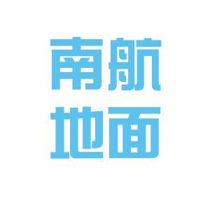北京南航地面服务有限公司logo