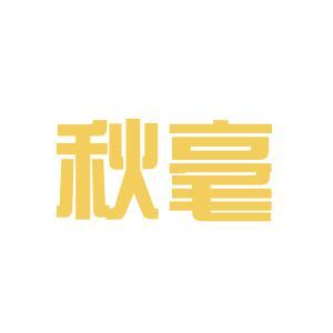 秋毫通讯公司logo