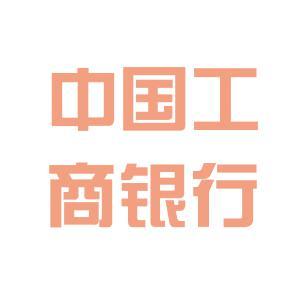中国工商银行甘肃分行logo