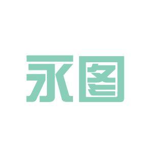 汕头市永图科技logo