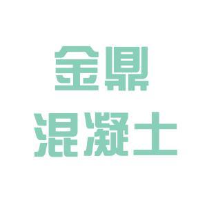 咸阳金鼎混凝土有限责任公司logo