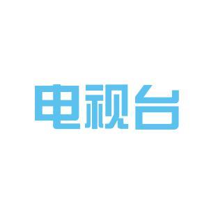 普洱电视台logo