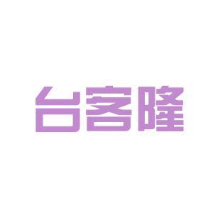 宣城台客隆logo