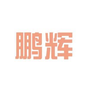 鹏辉物业管理logo