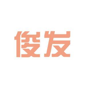 俊发地产logo