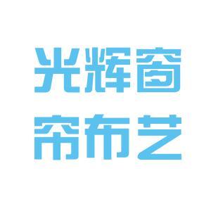 光辉布艺窗帘logo