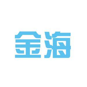 金海集团logo