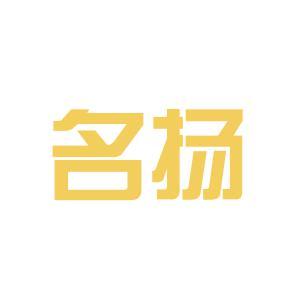 名扬家政服务有限公司logo