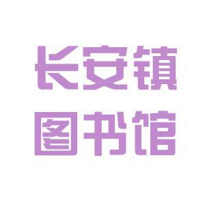 长安镇图书馆logo
