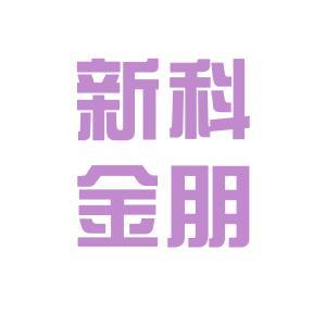 新科金朋logo