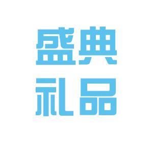 厦门盛典礼品服务机构logo
