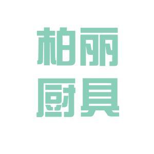 德国柏丽厨具logo