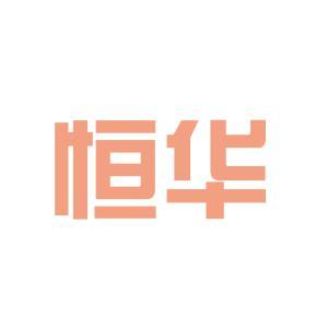 恒华棉纺厂logo