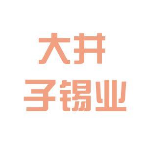 赤峰市大井子錫業logo