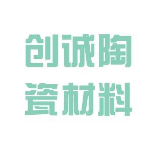 創誠陶瓷logo