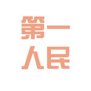 湖南懷化第一人民醫院logo
