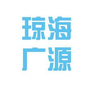 海南琼海广源电脑logo