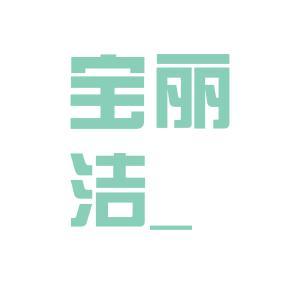 宝丽洁logo