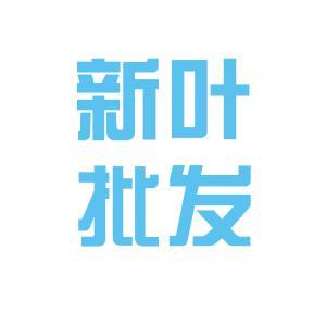 深圳市新叶日用品批发有限公司logo