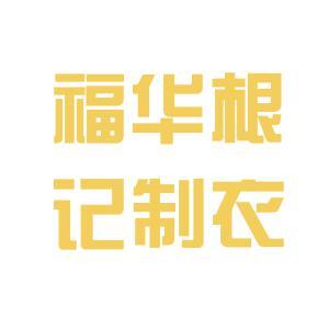 福华制衣logo