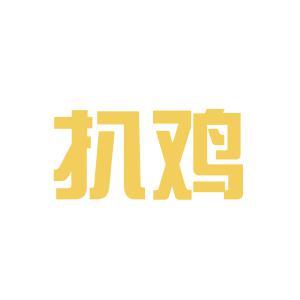 德州扒鸡集团logo