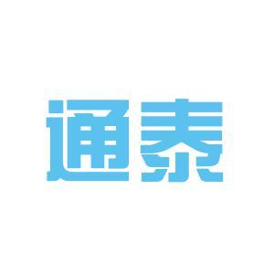 通泰集团logo