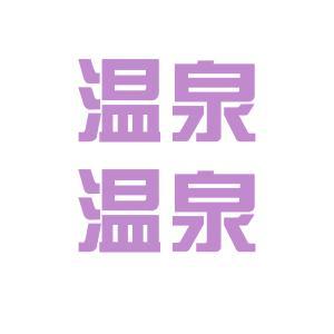 咸宁温泉有限公司logo