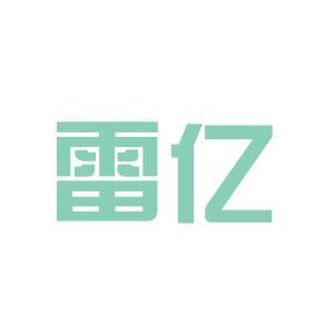 雷亿建筑工程logo