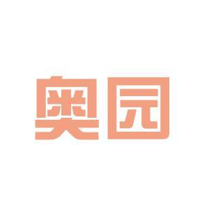 奥园地产集团logo