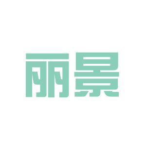 丽景酒店logo