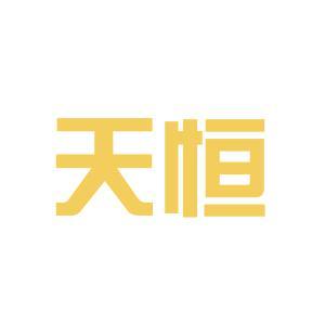 天恒国际物流logo
