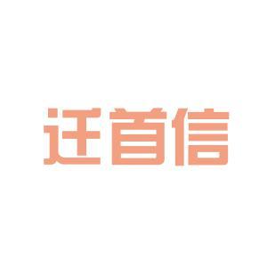迁首信logo