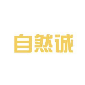 平頂山市自然誠商貿公司logo