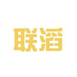 昆山联滔电子有限公司logo