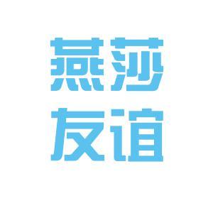 北京燕莎友谊商城有限公司
