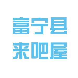 文山州富宁县来吧网络logo