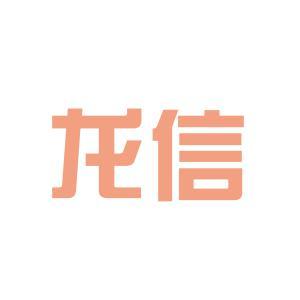 龙信物业logo