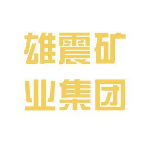 雄震礦業logo