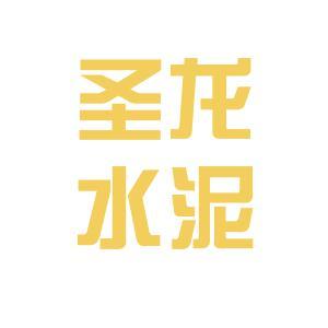 圣龙水泥logo